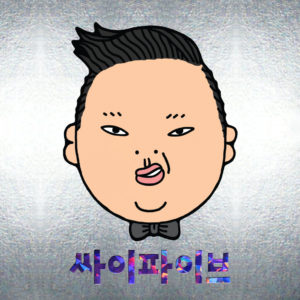 RIGHT NOW / PSY