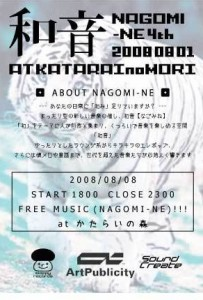 NAGOMINE 4th