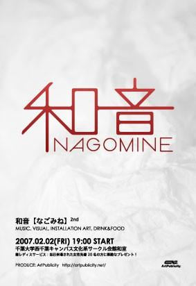 2007/02/02 Nagomine 2nd technoplantFM