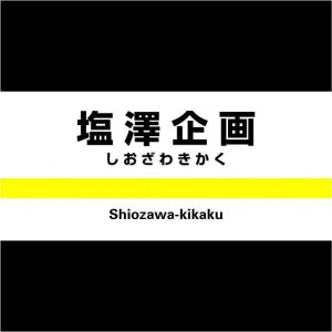 Shiozawa Kikaku