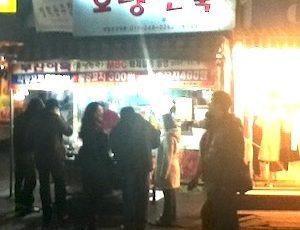 韓国のおでん 오뎅전국 노량진 / ノリャンジン