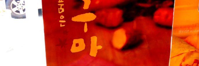秋といえば コグマ !甘くてホクホクした、あの食べ物のことです!