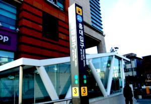 弘大入口駅 ( ホンデ ) 9番出口にはいつもたくさんの人!特に週末の夜は混みます