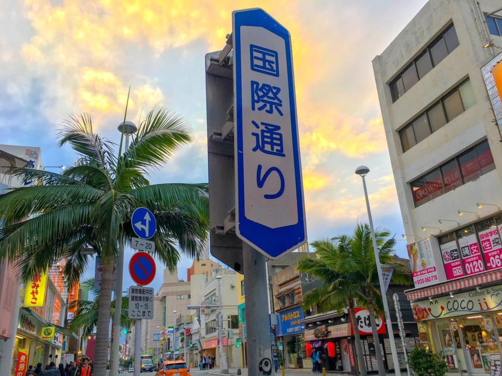 201801 Okinawa ( 沖縄 ) 🇯🇵