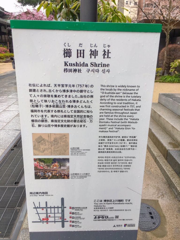 201803 Fukuoka ( 福岡 )