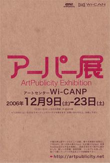 2006/12/09-12/23 Artpublicity Exhibition