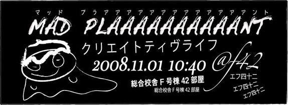 2008/11/01 technoplant Live MAD PLAAAAAAAANT