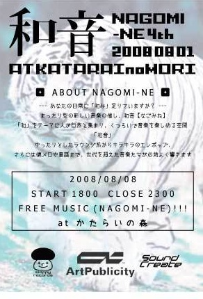 2008/08/01 NAGOMINE 4th