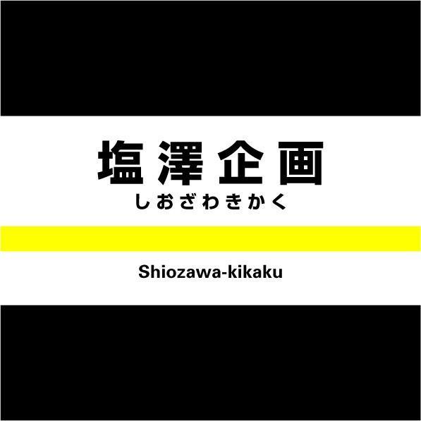 2008/05/30 Shiozawa Kikaku
