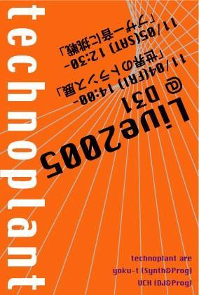 2005/11/04-11/05 technoplant live 2005